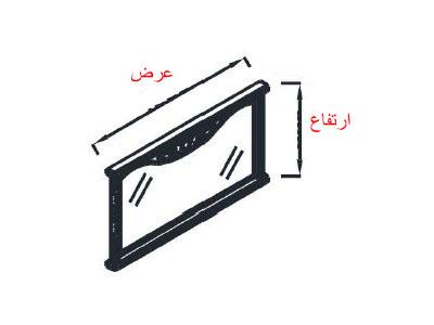 ابعاد آینه