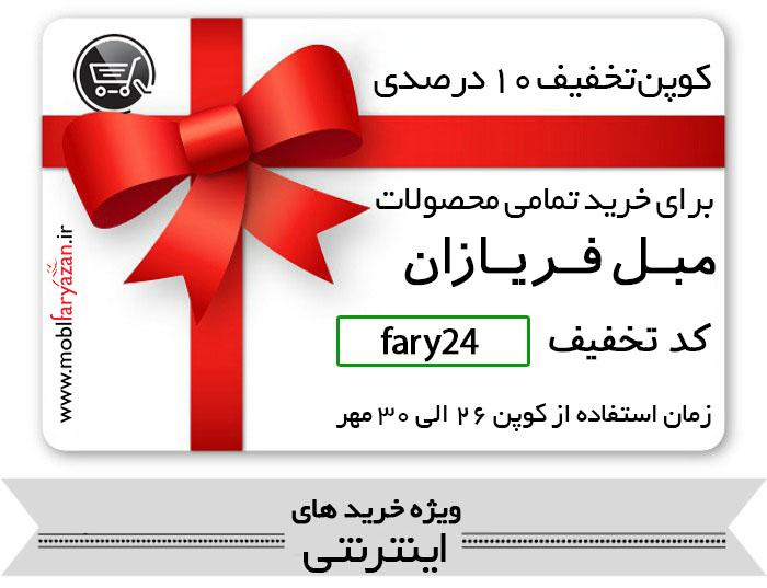 fary24