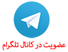 کانال تلگرام مبل و دکوراسیون